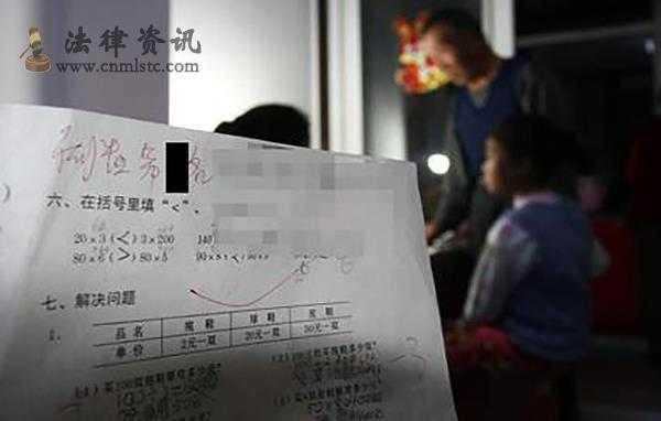 (作业家长孩子)中小学喊停家长签字 父母对孩子教育该担负什么义务