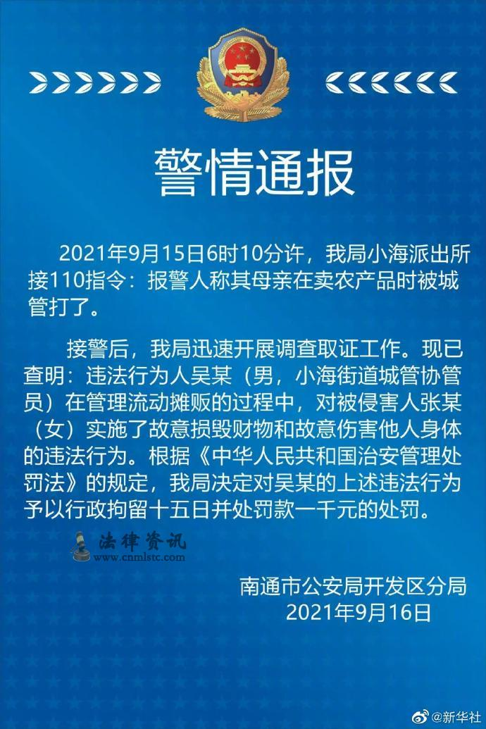 (南通小海)南通一城管被拘留15日处罚一千元