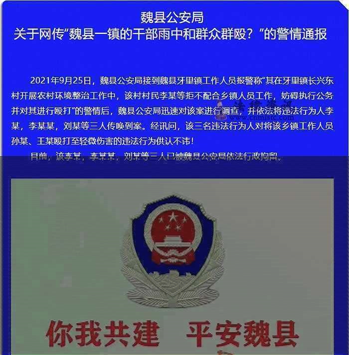 (魏县李某)魏县派出所收到牙里镇工作员报案称其在牙里乡长兴东村进行乡村环
