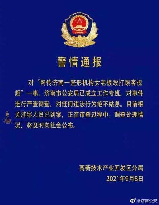 (济南市公安局)济南派出所高新科技产业链经济开发区大队:涉案人已归案